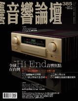 音響論壇電子雜誌 第385期 10月號