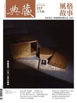 典藏古美術337期 / 2020年10月號