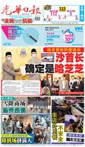 光華日報2020年09月29日