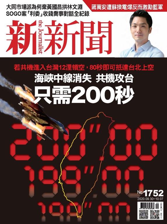 新新聞 2020/09/30 第1752期
