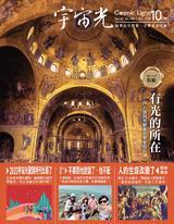 宇宙雜誌2020年十月號(附有聲雜誌.mp3)