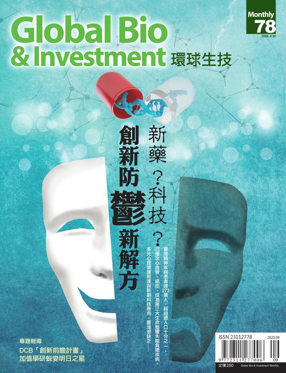 《環球生技月刊》VOL.78期