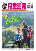 新一代兒童週報(第156期)