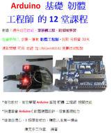 Arduino基礎韌體工程師的12堂課程