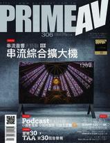 PRIME AV新視聽電子雜誌 第306期 10月號