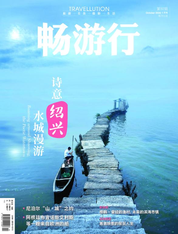 畅游行 Travellution - Issue 92 诗意绍兴,水城漫游