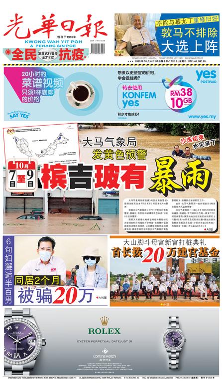 光華日報(晚报)2020年10月6日
