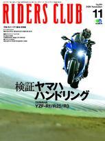 RIDERS CLUB 2020年11月號 No.559【日文版】