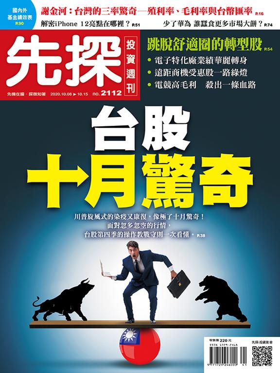 【先探投資週刊2112期】台股十月驚奇