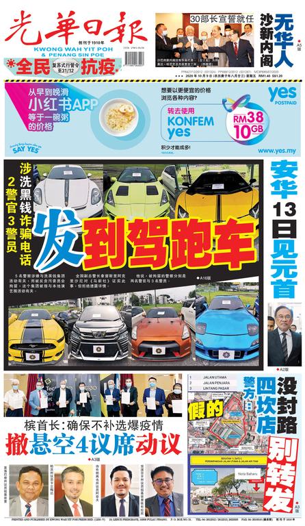 光華日報(晚报)2020年10月9日