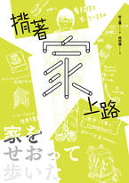 揹著家上路(台灣版特別收錄圖文版移動生活簡介、走踏日本地圖)