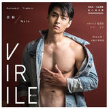 【實體商品】VIRILE NO.2 奈特