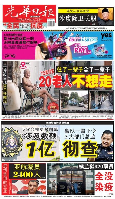 光華日報(晚报)2020年10月11日