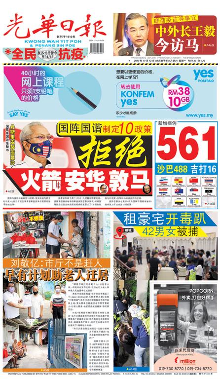 光華日報2020年10月12日