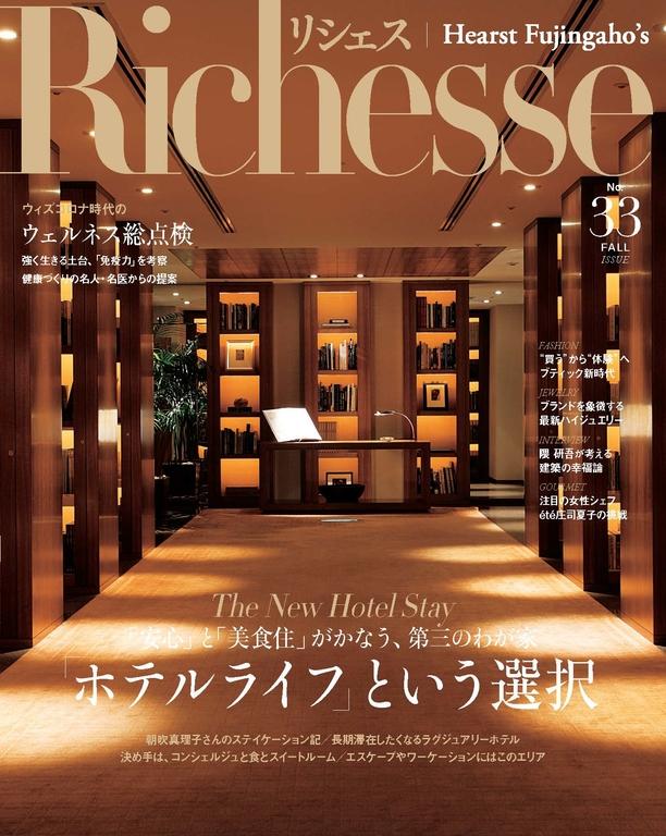 Richesse No.33 【日文版】