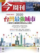 【今周刊】NO1243 2020台灣最強城市