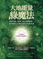 大地能量綠魔法