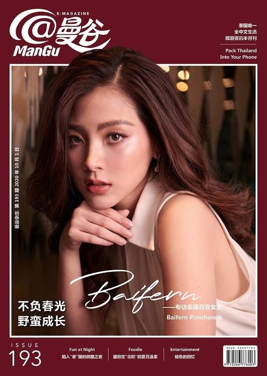 《@Mangu曼谷》杂志 第 193 期