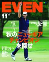 EVEN 2020年11月號 Vol.145 【日文版】