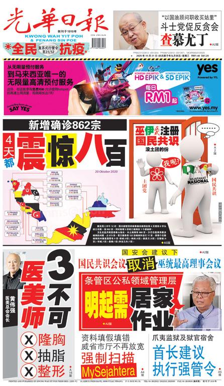 光華日報2020年10月21日