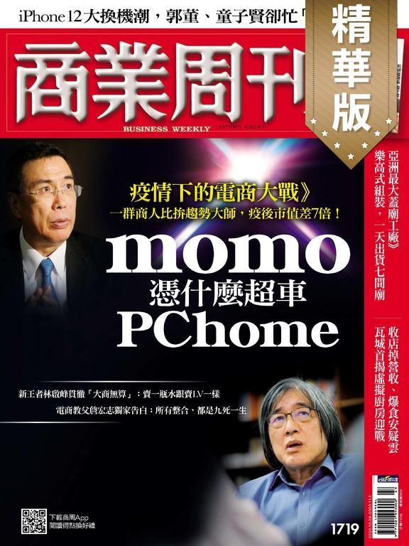 商業周刊 第1719期 momo憑什麼超車PChome(精華版)