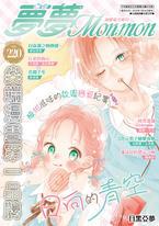 夢夢少女漫畫電子期刊NO.220