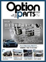 Option改裝車訊2020/11月號(NO.261)