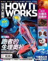 知識大圖解國際中文版2020年11月號No.74
