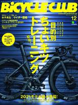 BiCYCLE CLUB 2020年12月號 No.428 【日文版】