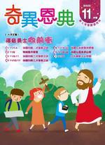 《奇異恩典》兒童靈修月刊2020年11月號