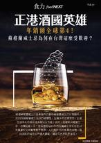 食力專題 Vol.37_正港酒國英雄 年銷額全球第4!蘇格蘭威士忌為何在台灣這麼受歡迎