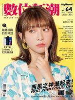 數位狂潮DigiTrend雜誌第64期/2020年11-12月號