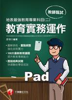 110年地表最強教育專業科目(二):教育實務運作