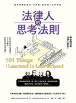 法律人的思考法則:跟好律師學思辨、學表達,更搞懂了法律常識
