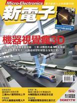 新電子  Micro-Electronics 11月號/2020 第416期