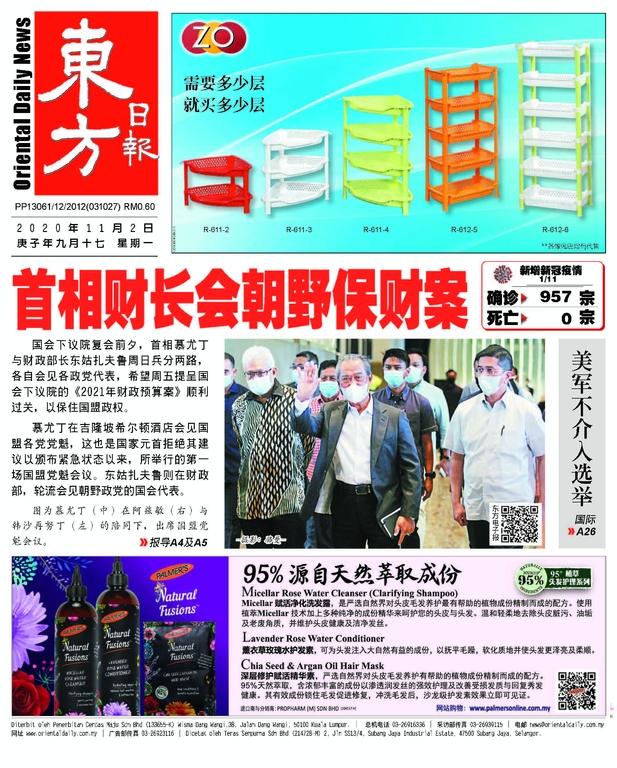 東方日報 2020年11月02日