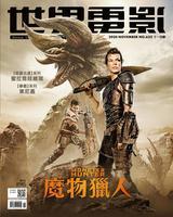 世界電影雜誌第622期2020/11月