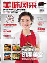 Oriental Cuisine 美味风采 11月号 (2020)