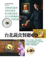 台北蔬食餐廳指南