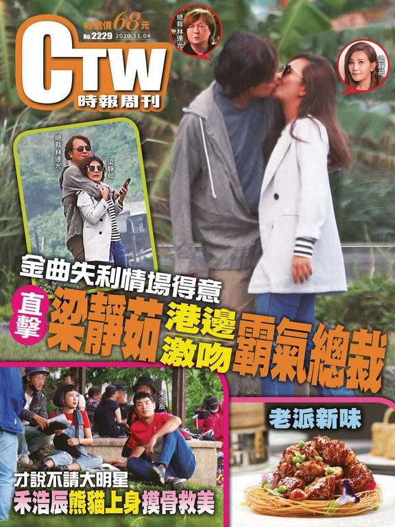 時報周刊+周刊王 2020/11/04 第2229期