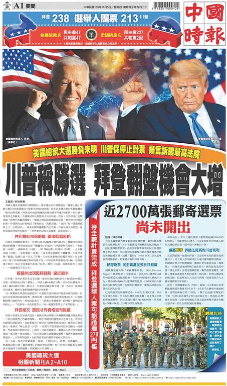 中國時報 2020年11月5日