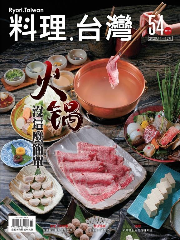 料理.台灣 11~12月號/2020 第54期