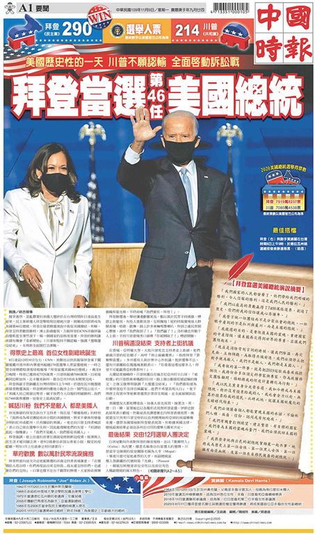 中國時報 2020年11月9日