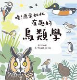 噢!原來如此 有趣的鳥類學