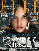 ELLE 2020年12月號 【日文版】