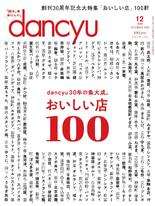 dancyu 2020年12月號 【日文版】