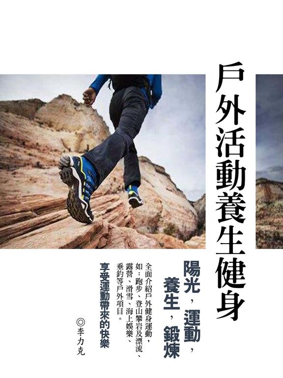 戶外活動養生健身《陽光,運動,養生,健身,鍛煉》