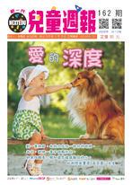 新一代兒童週報(第162期)