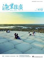 漁業推廣月刊 410期
