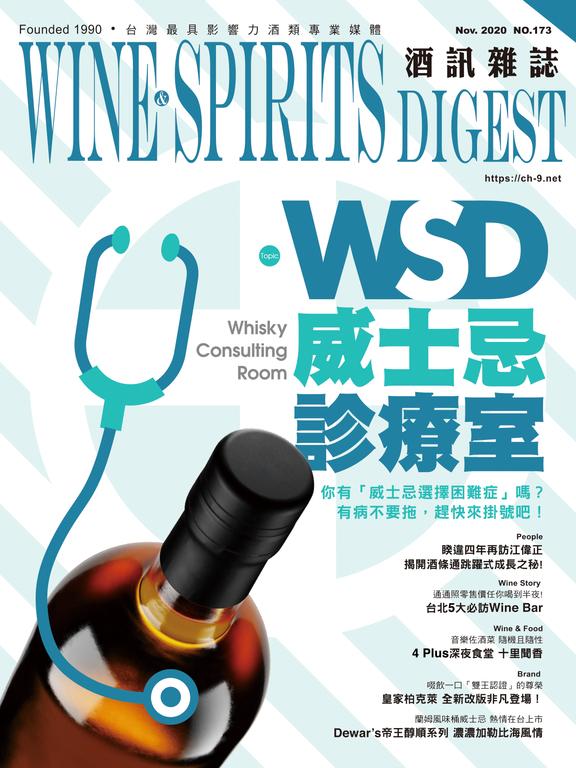 酒訊雜誌11月號/2020第173期 WSD威士忌診療室